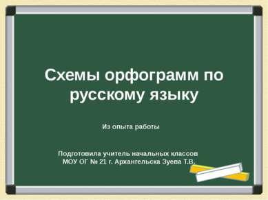 Схемы орфограмм по русскому языку Подготовила учитель начальных классов МОУ О...
