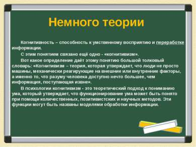 Когнитивность – способность к умственному восприятию и переработке информации...