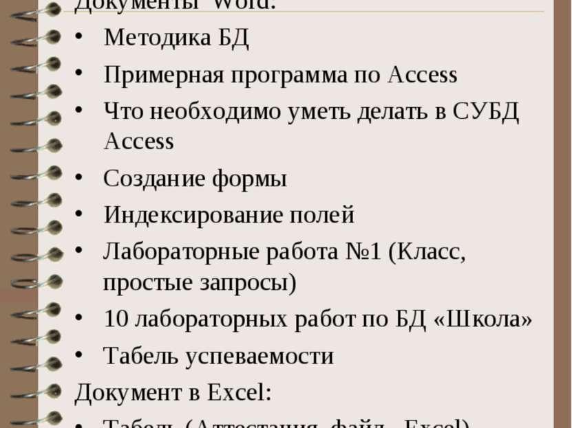 Перечень методических работ прилагаемых к изучению данного раздела Документы ...