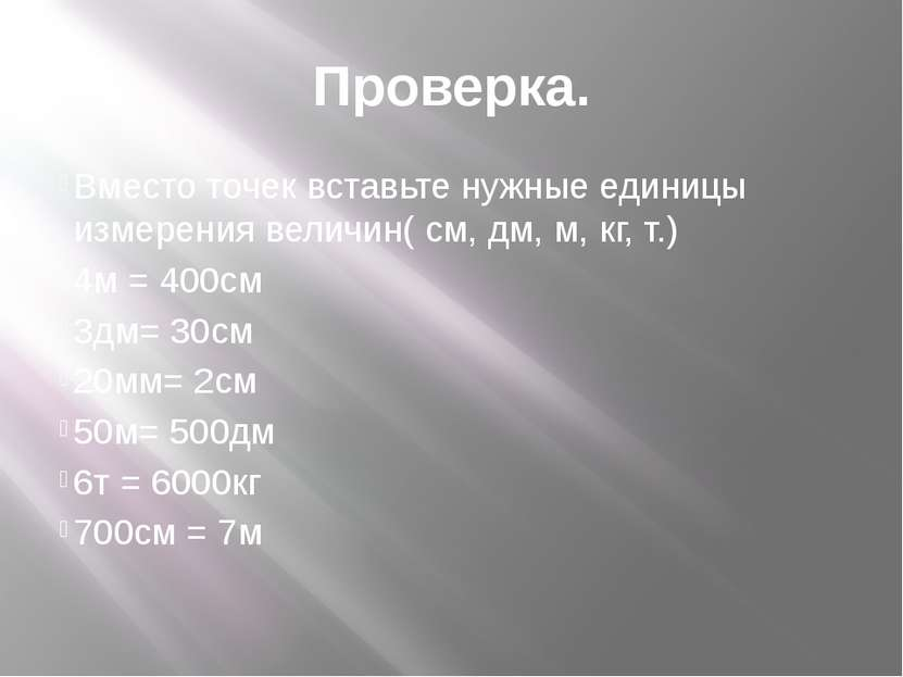 Проверка. Вместо точек вставьте нужные единицы измерения величин( см, дм, м, ...