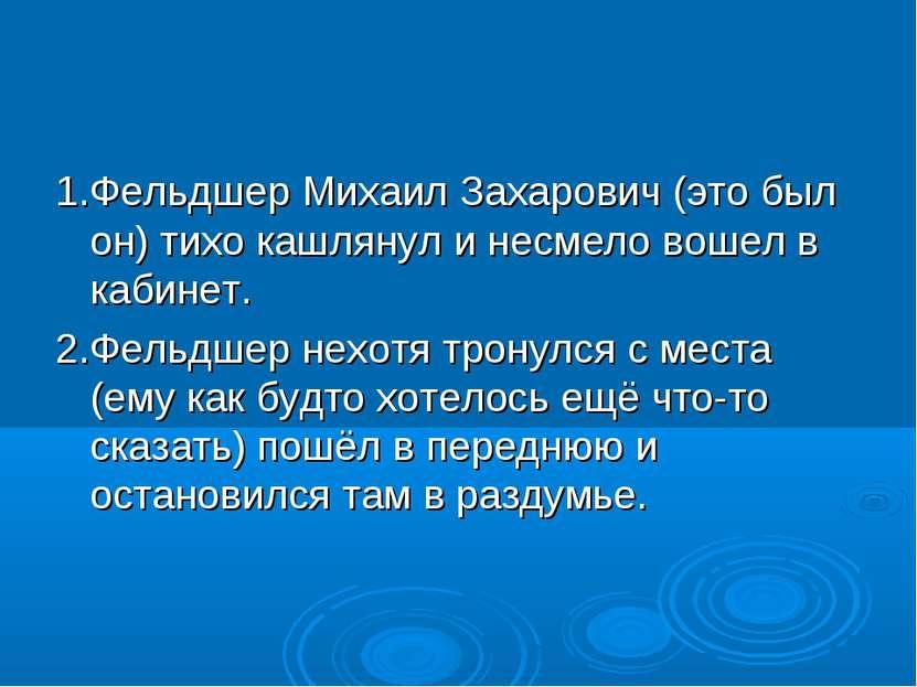 1.Фельдшер Михаил Захарович (это был он) тихо кашлянул и несмело вошел в каби...