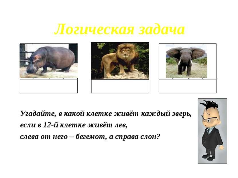 Логическая задача Угадайте, в какой клетке живёт каждый зверь, если в 12-й кл...