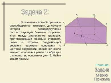 Решение В основании прямой призмы – равнобедренная трапеция, диагонали которо...