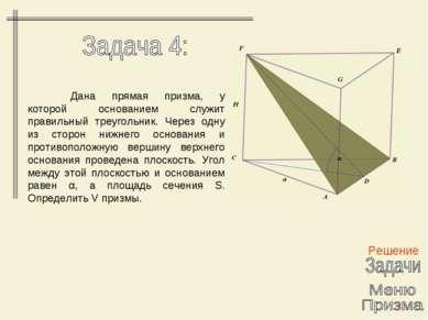 Решение Дана прямая призма, у которой основанием служит правильный треугольни...
