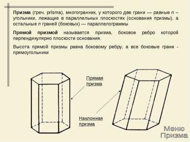 Призма (греч. prísma), многогранник, у которого две грани — равные n –угольни...