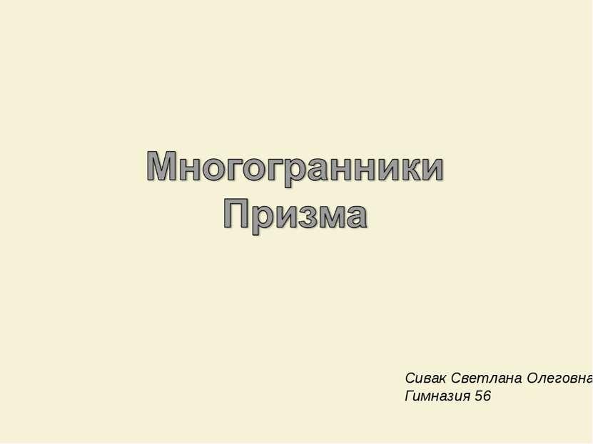 Сивак Светлана Олеговна Гимназия 56