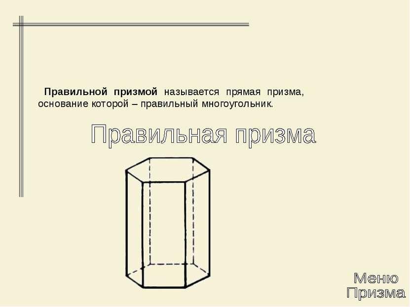 Правильной призмой называется прямая призма, основание которой – правильный м...