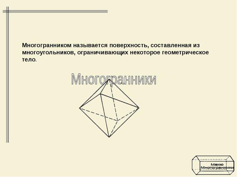 Многогранником называется поверхность, составленная из многоугольников, огран...