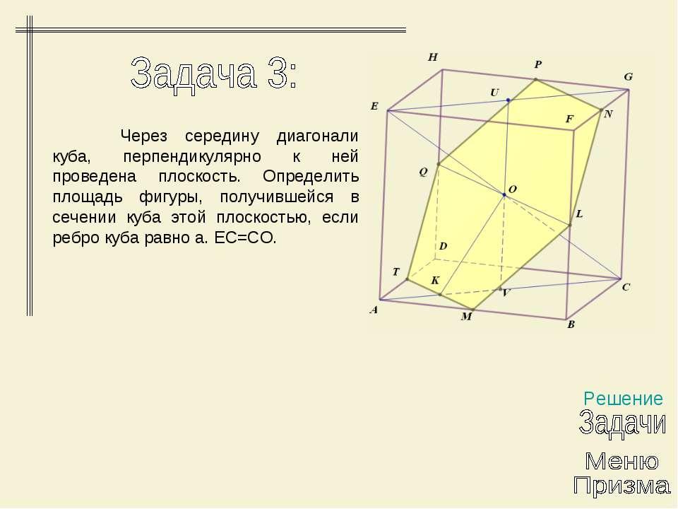 Решение Через середину диагонали куба, перпендикулярно к ней проведена плоско...