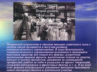 Пламенный патриотизм и героизм женщин советского тыла с особой силой проявилс...