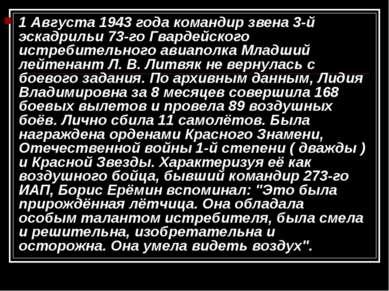 1 Августа 1943 года командир звена 3-й эскадрильи 73-го Гвардейского истребит...