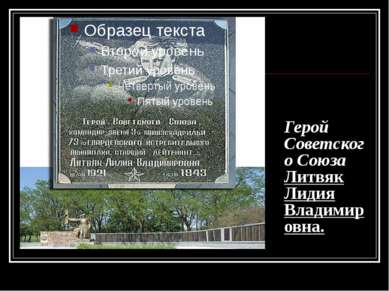 Герой Советского Союза Литвяк Лидия Владимировна.