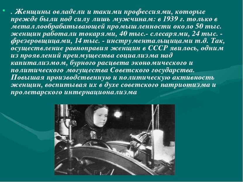 . Женщины овладели и такими профессиями, которые прежде были под силу лишь му...