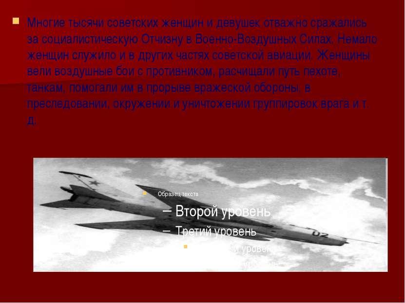 Многие тысячи советских женщин и девушек отважно сражались за социалистическу...