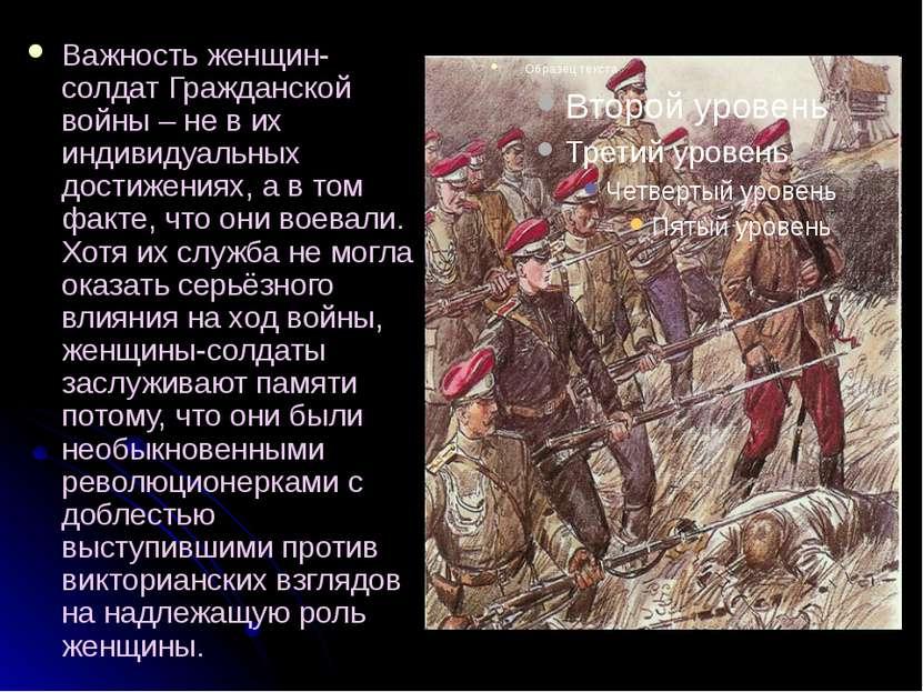 Важность женщин-солдат Гражданской войны – не в их индивидуальных достижениях...