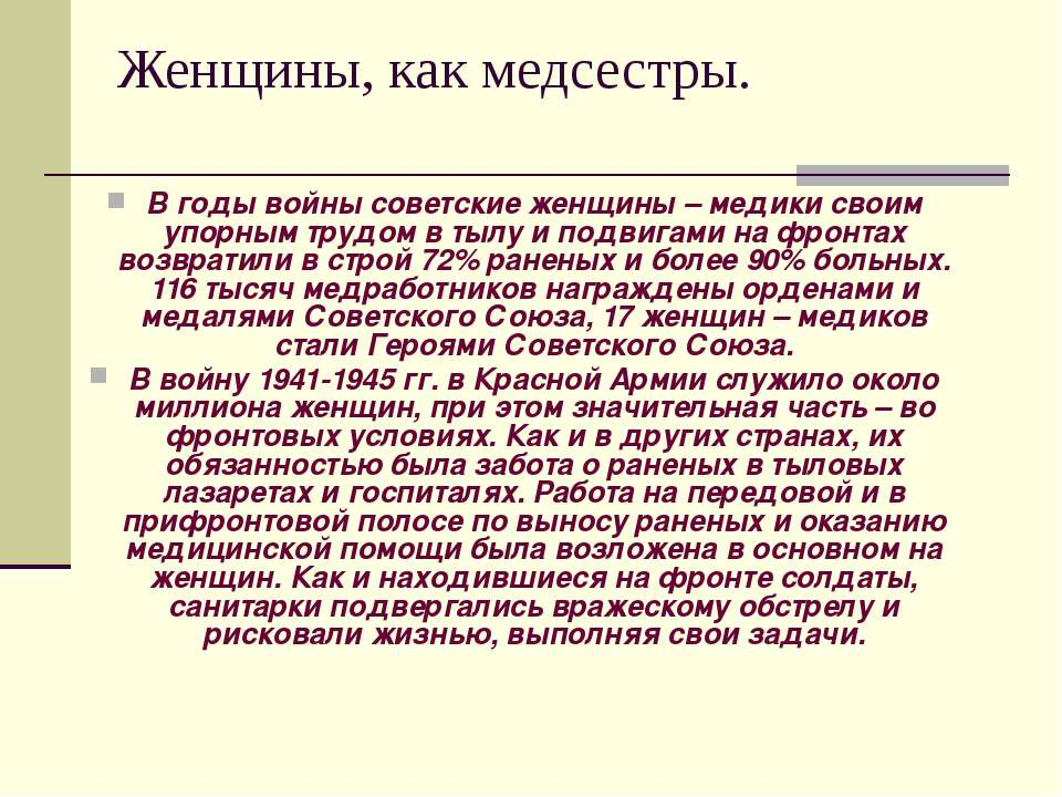 Женщины, как медсестры. В годы войны советские женщины – медики своим упорным...