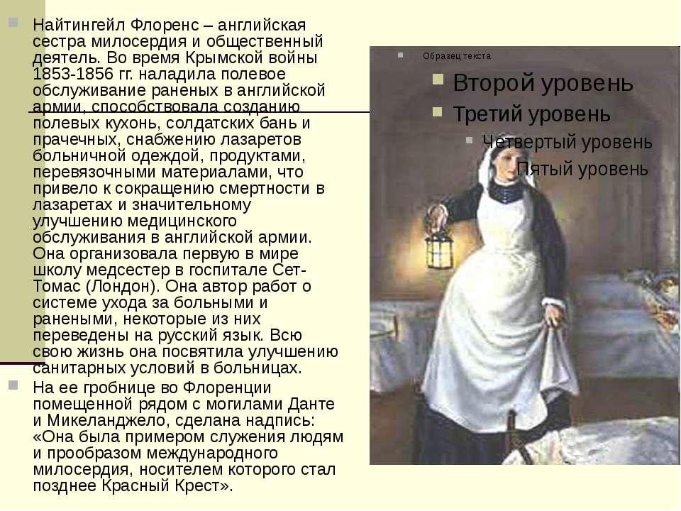 Найтингейл Флоренс – английская сестра милосердия и общественный деятель. Во ...