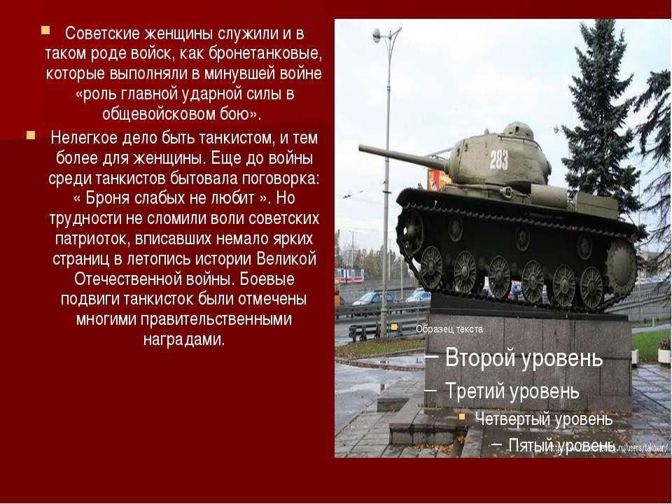 Советские женщины служили и в таком роде войск, как бронетанковые, которые вы...