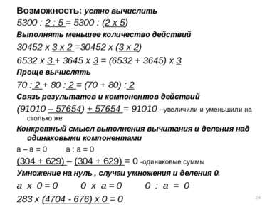 Возможность: устно вычислить 5300 : 2 : 5 = 5300 : (2 х 5) Выполнять меньшее ...