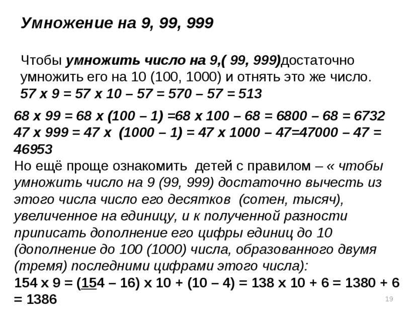 68 х 99 = 68 х (100 – 1) =68 х 100 – 68 = 6800 – 68 = 6732 47 х 999 = 47 х (1...
