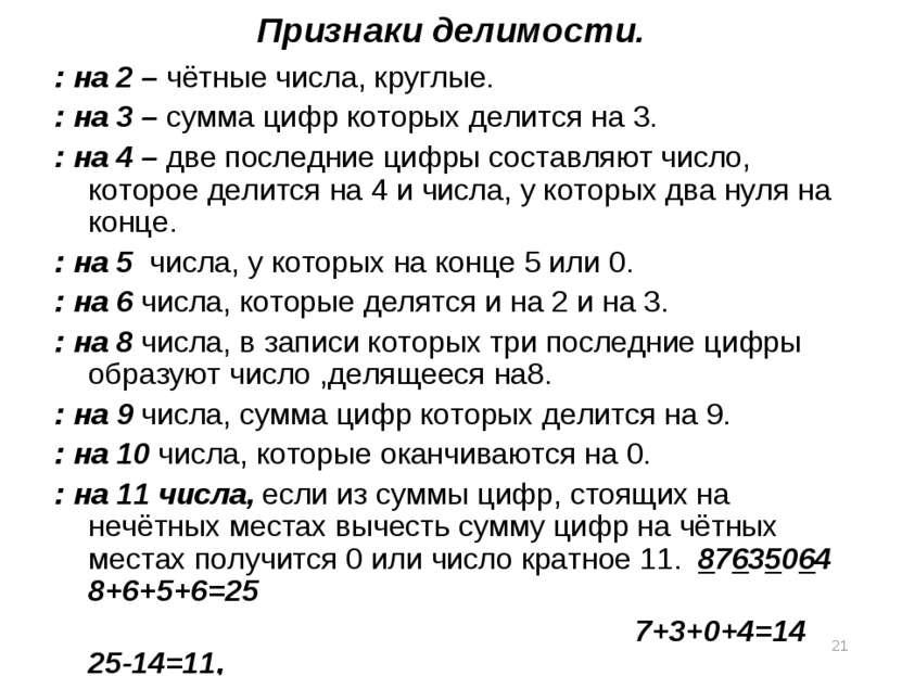 Признаки делимости. : на 2 – чётные числа, круглые. : на 3 – сумма цифр котор...
