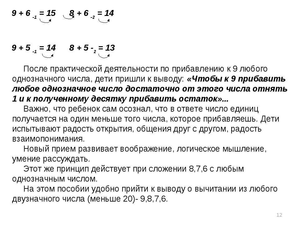 9 + 6 -1 = 15 8 + 6 -2 = 14 9 + 5 -1 = 14 8 + 5 -2 = 13 После практической де...