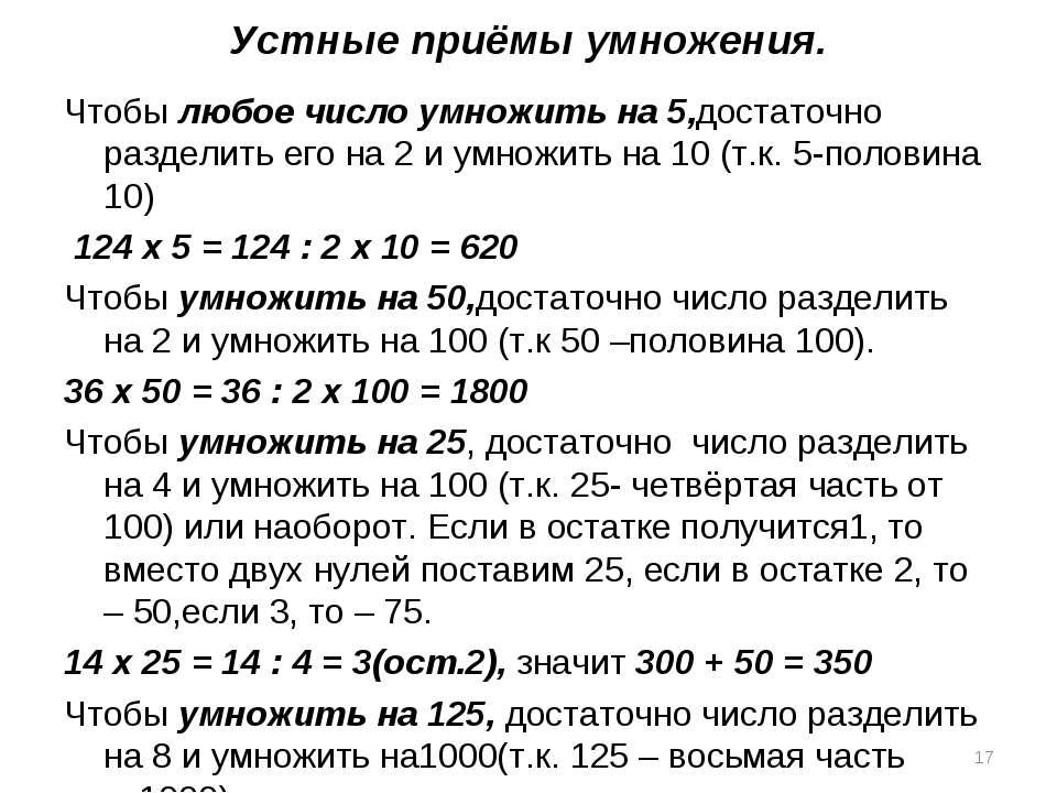 Устные приёмы умножения. Чтобы любое число умножить на 5,достаточно разделить...