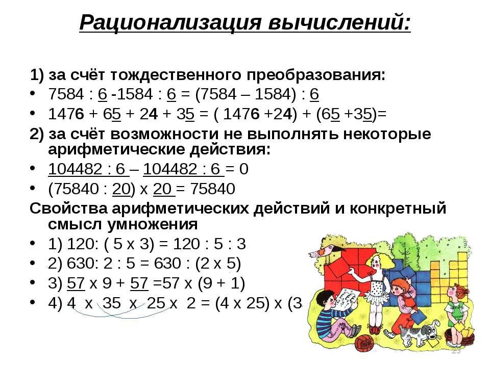 Рационализация вычислений: 1) за счёт тождественного преобразования: 7584 : 6...