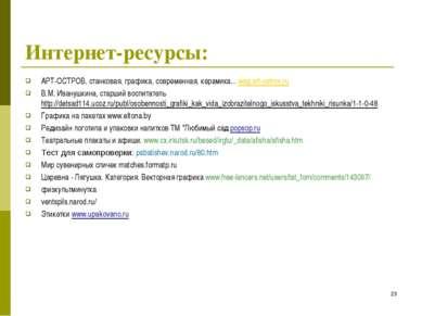 AРТ-ОСТРОВ, станковая, графика, современная, керамика... wap.art-ostrov.ru В....