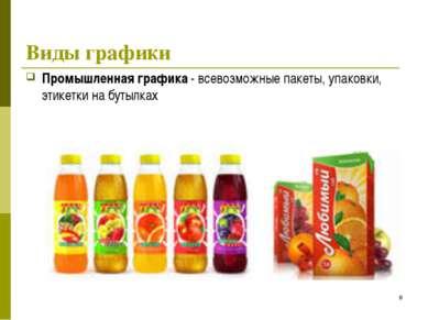 Промышленная графика - всевозможные пакеты, упаковки, этикетки на бутылках * ...