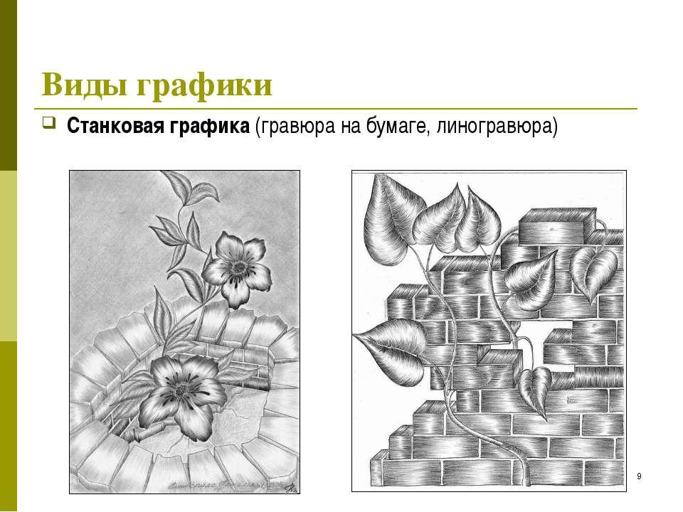 Станковая графика (гравюра на бумаге, линогравюра) * Виды графики