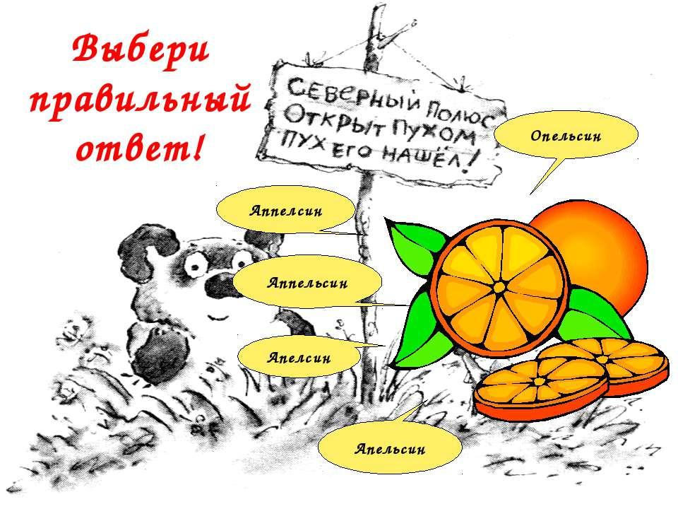 Выбери правильный ответ! Аппелсин Аппельсин Опельсин Апельсин Апелсин