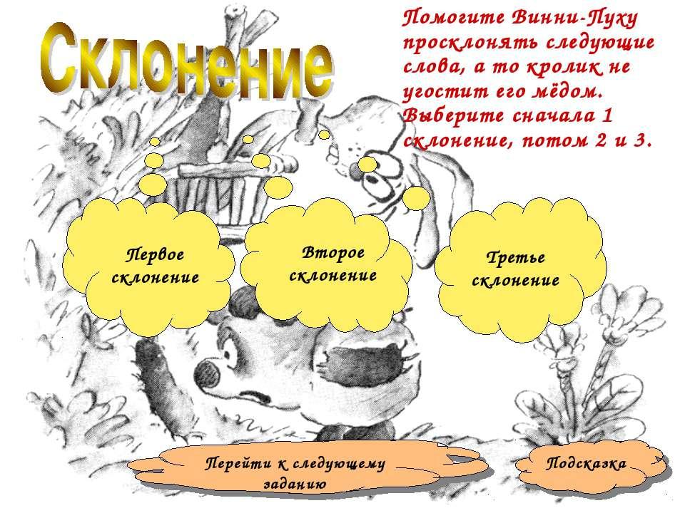 Помогите Винни-Пуху просклонять следующие слова, а то кролик не угостит его м...