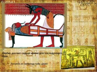 Анубис достает сердце мумии для последующего суда Рисунки из гробницы трех царей