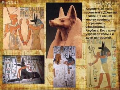 Анубис был очень почитаем в Древнем Египте. На стенах многих гробниц сохранил...