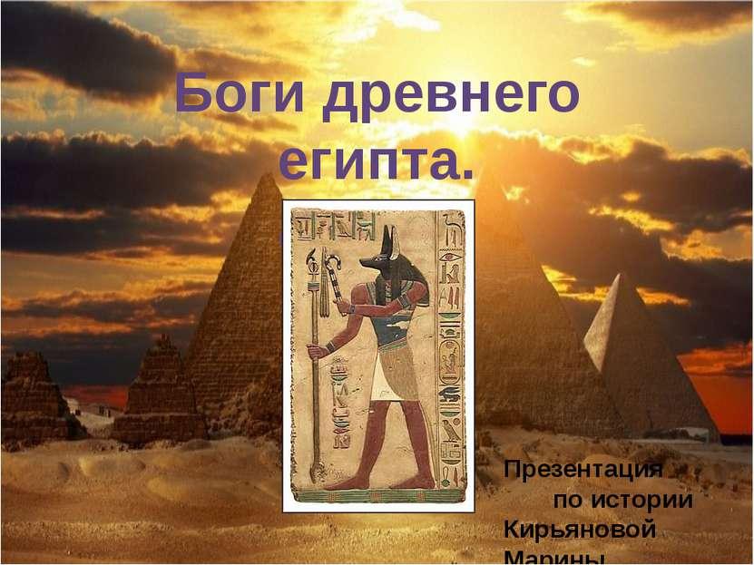 Боги древнего египта. анубис Презентация по истории Кирьяновой Марины
