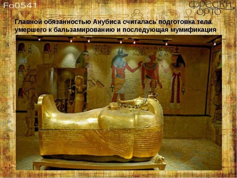 Главной обязанностью Анубиса считалась подготовка тела умершего к бальзамиров...