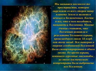 Мы называем космосом то пространство, которое окружает со всех сторон нашу пл...