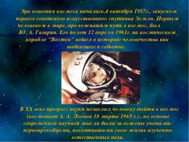 Эра освоения космоса началась 4 октября 1957г., запуском первого советского и...