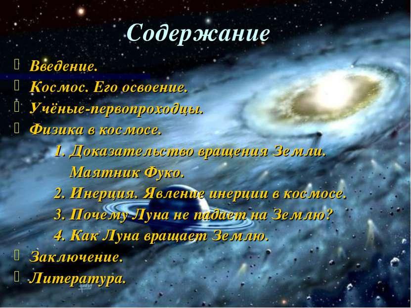 Содержание Введение. Космос. Его освоение. Учёные-первопроходцы. Физика в кос...