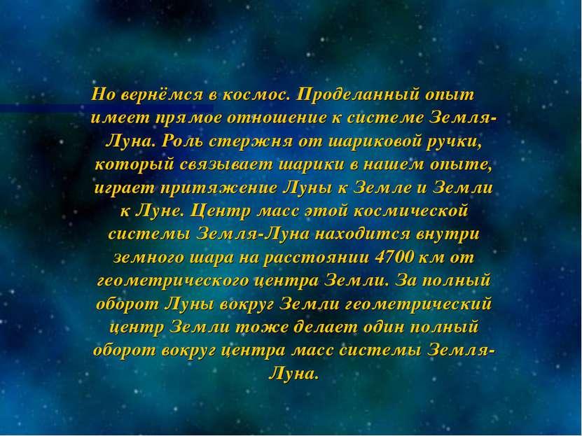 Но вернёмся в космос. Проделанный опыт имеет прямое отношение к системе Земля...