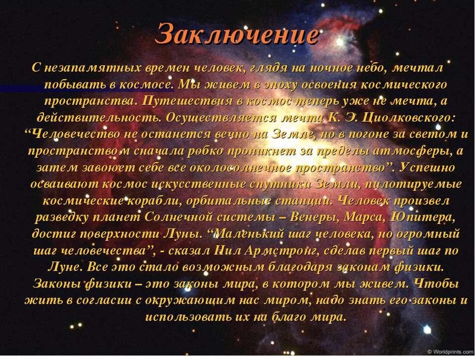Заключение С незапамятных времен человек, глядя на ночное небо, мечтал побыва...