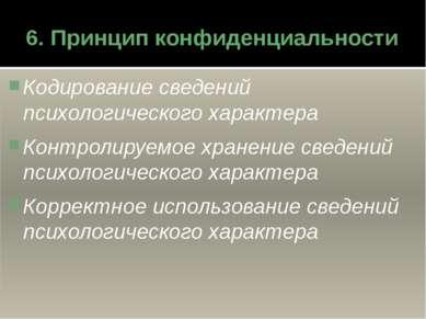 6. Принцип конфиденциальности Кодирование сведений психологического характера...