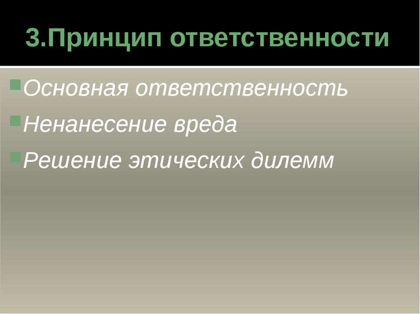 3.Принцип ответственности Основная ответственность Ненанесение вреда Решение ...