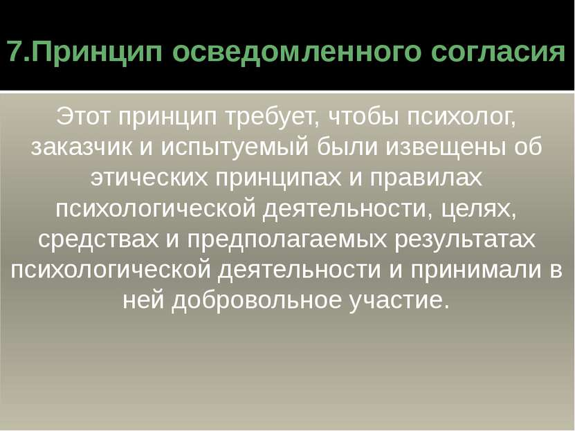 7.Принцип осведомленного согласия Этот принцип требует, чтобы психолог, заказ...