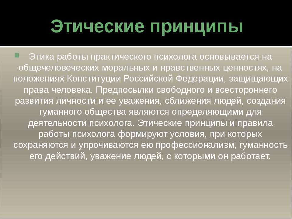 Этические принципы Этика работы практического психолога основывается на общеч...