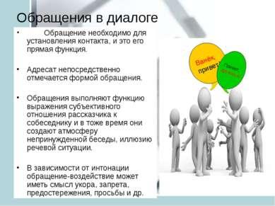 Обращения в диалоге Обращение необходимо для установления контакта, и это его...