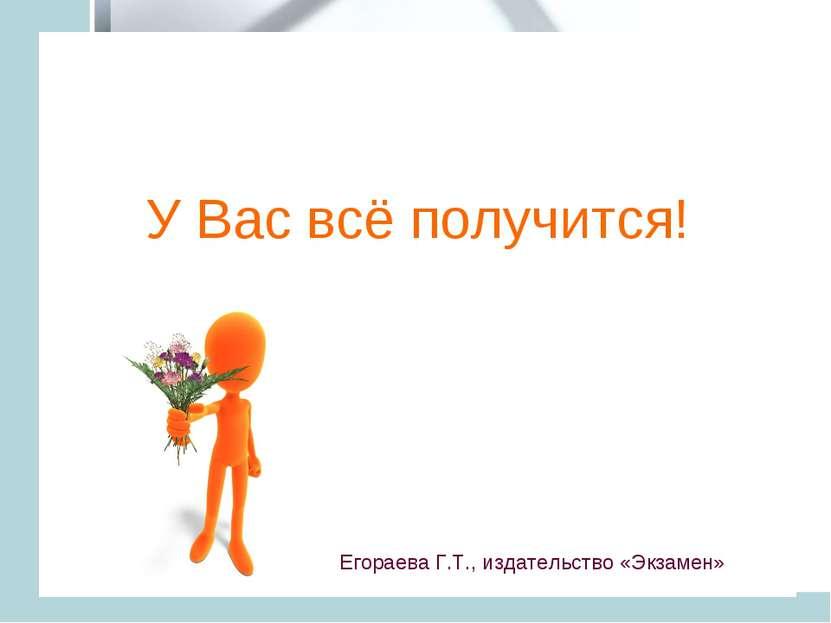 У Вас всё получится! Егораева Г.Т., издательство «Экзамен»