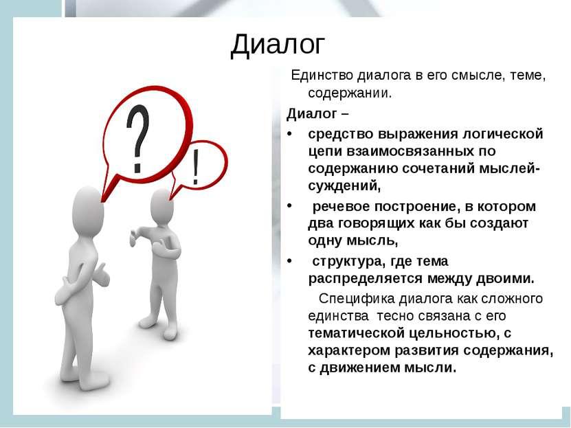 Диалог Единство диалога в его смысле, теме, содержании. Диалог – средство выр...