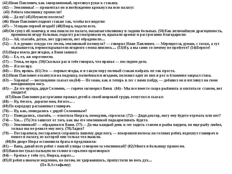 (41)Иван Павлович, как завороженный, протянул руки к стакану. (42)—Земляника...